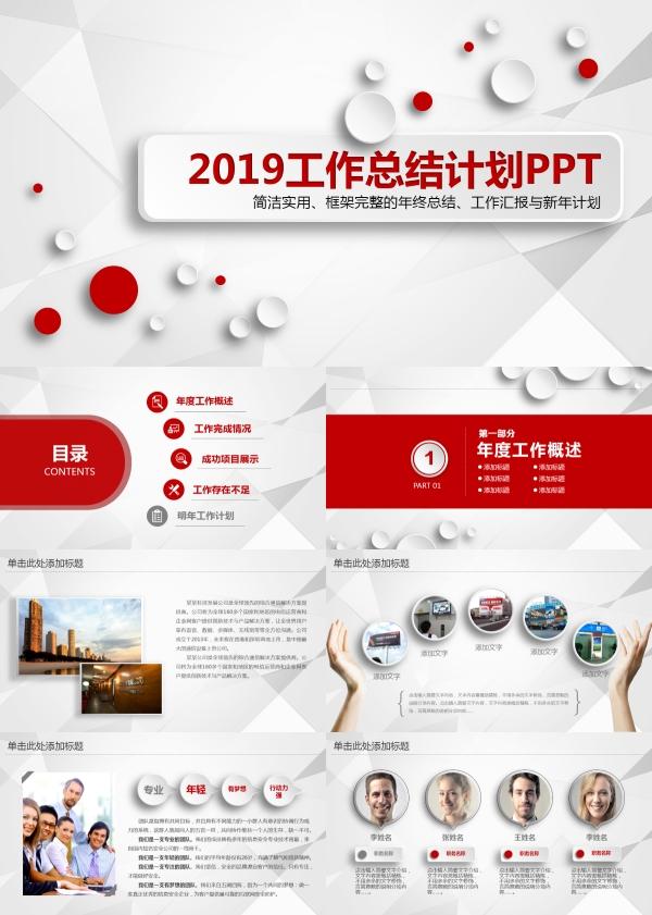 工作总结计划PPT模板-红色大气简洁实用框架完整