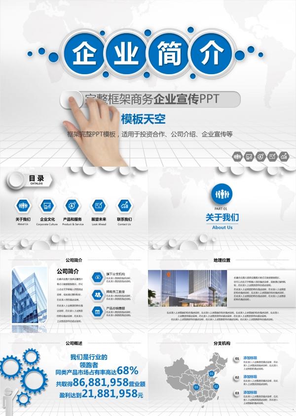 完整版企业简介及公司结构类的PPT模板
