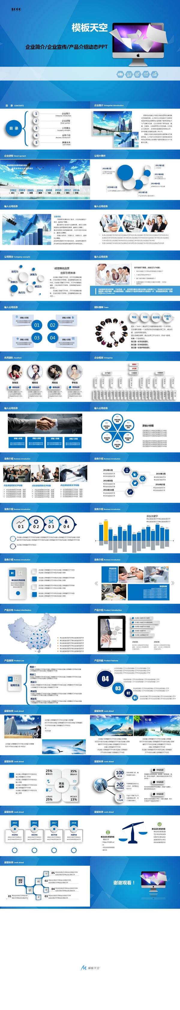 企业介绍及展望未来的计划书PPT模板