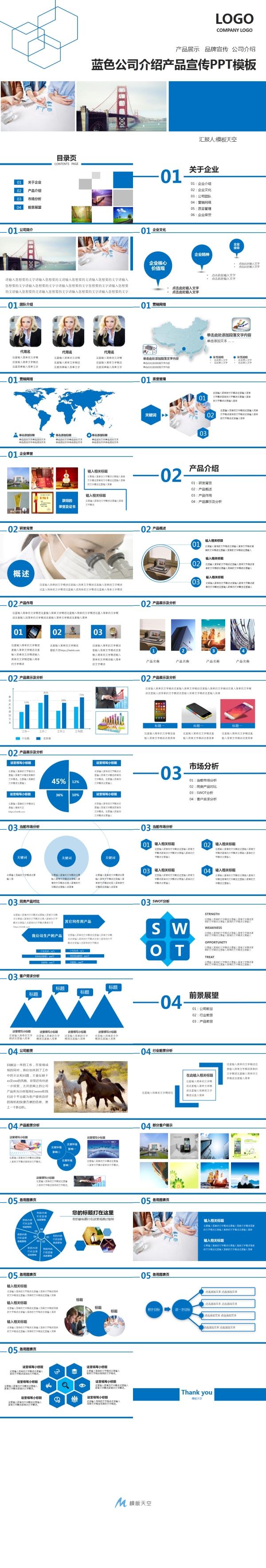 公司产品介绍及品牌宣传的PPT模板