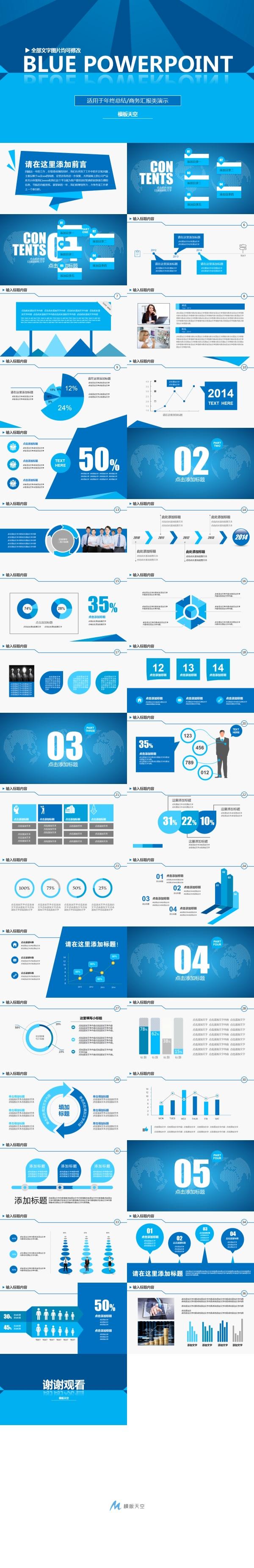 蓝色年终总结或商务汇报类PPT模板