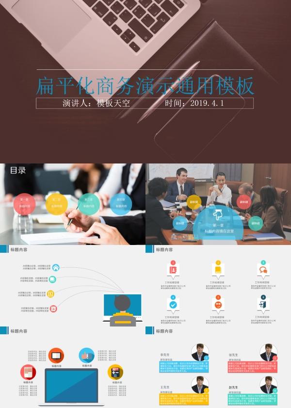 扁平化商务演示通用PPT模板