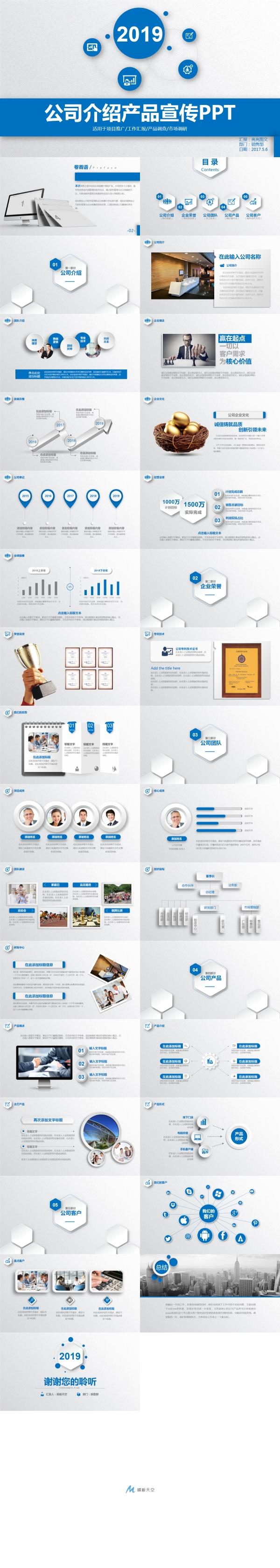 2019蓝色公司介绍产品宣传PPT模板