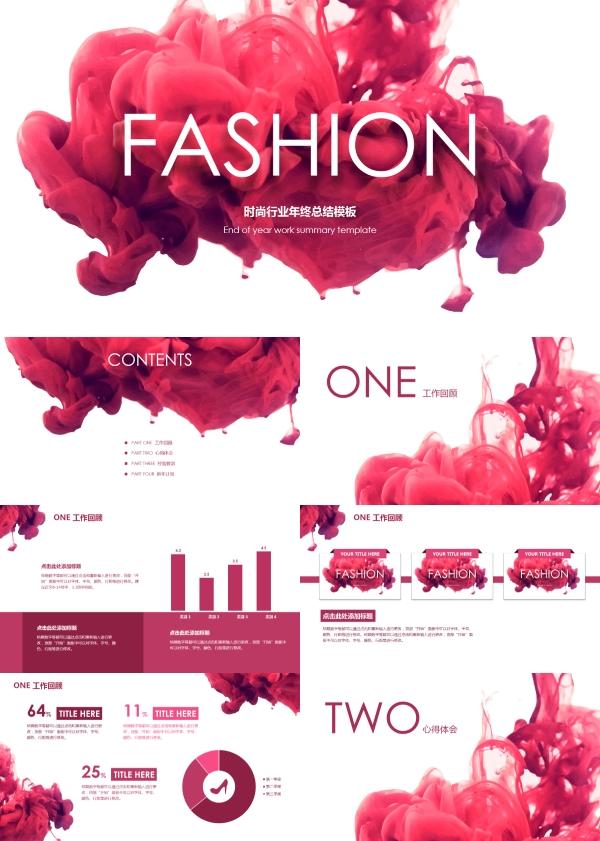 时尚行业年终总结PPT模板