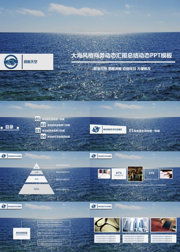 大海风格宽阔高远的商务汇报总结动态PPT模板