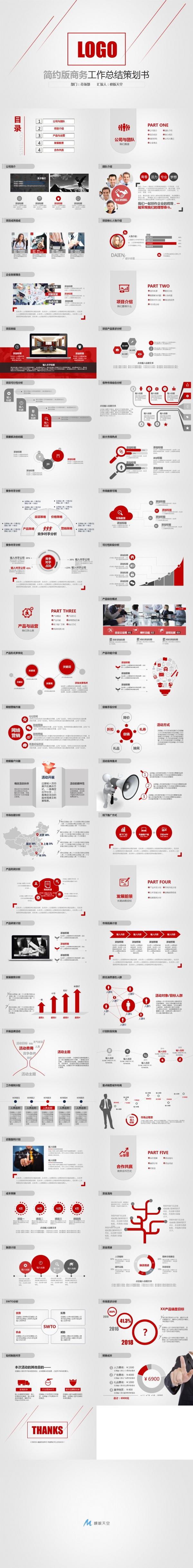 红色简约版工作总结策划书PPT模板