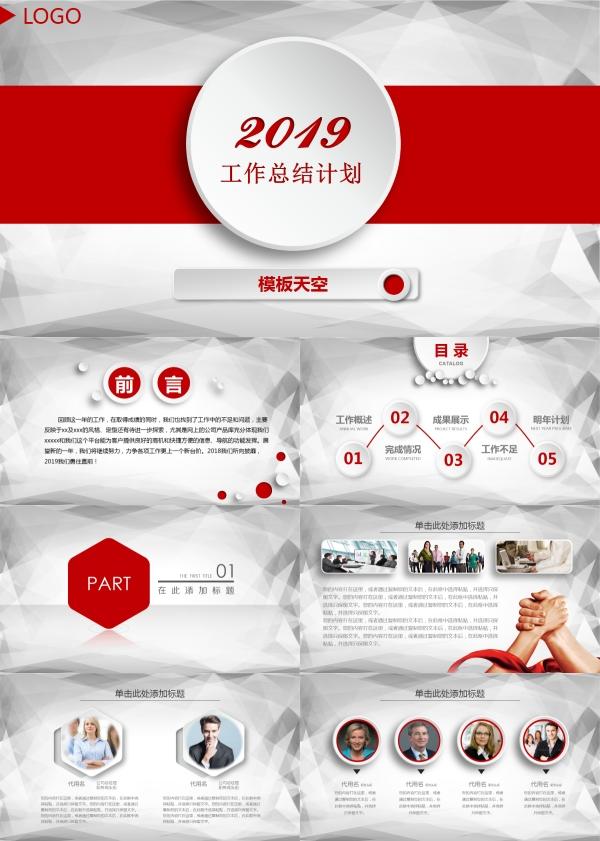 2019年度工作总结经典版PPT模板