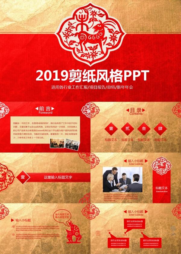 2019年喜庆剪纸风格新年计划PPT模板