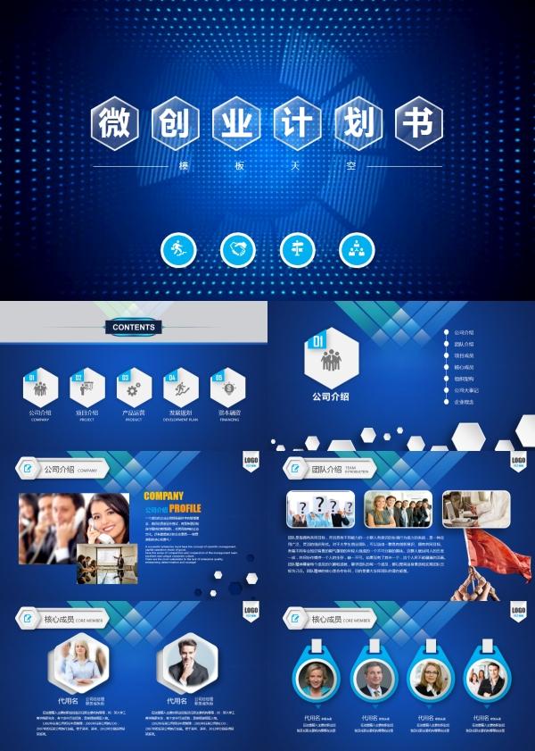 完整版的微创业公司介绍PPT模板