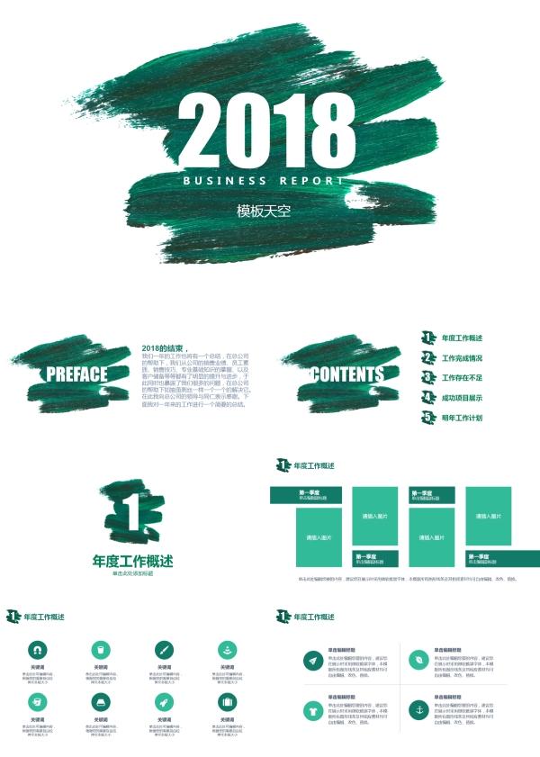 绿色环保创意工作总结汇报PPT模板