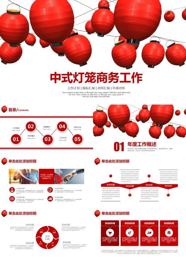 中式灯笼喜庆新年计划指标汇报PPT模板