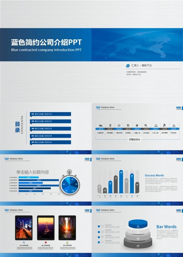 蓝色简约公司介绍PPT模板