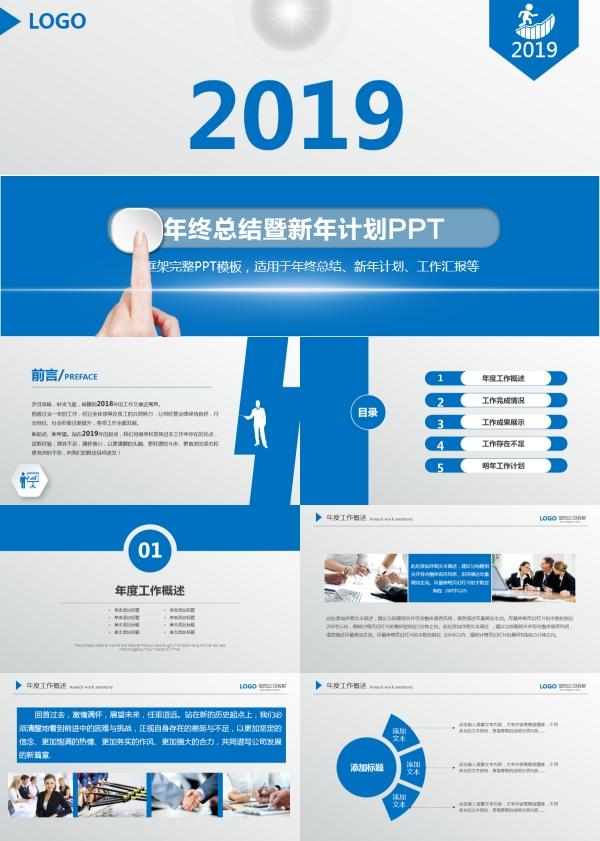 动感震撼的企业新年计划书PPT模板