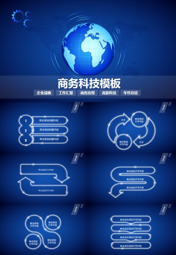 高新商务科技企业战略工作汇报PPT模板