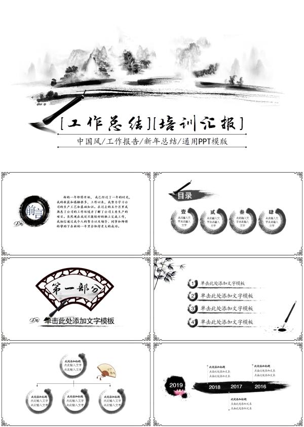 水墨中国风工作汇报总结PPT模板