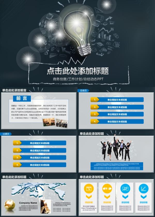 创业团队的项目计划ppt模板