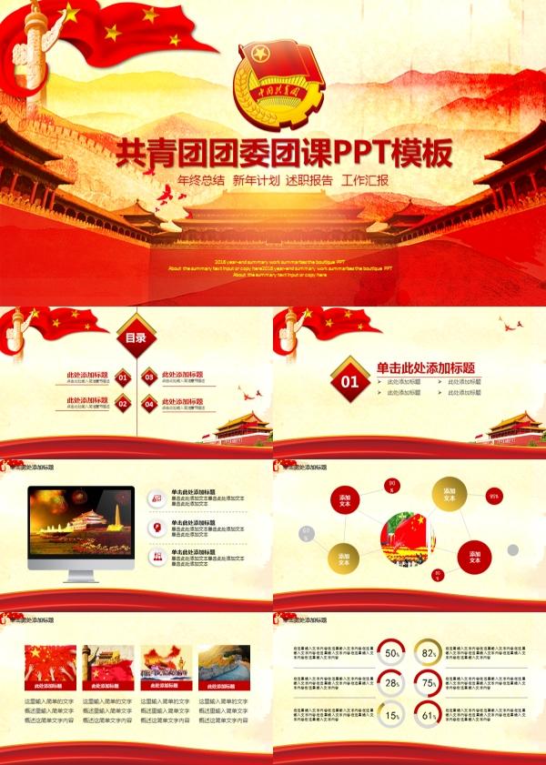 共青团团委团课PPT模板