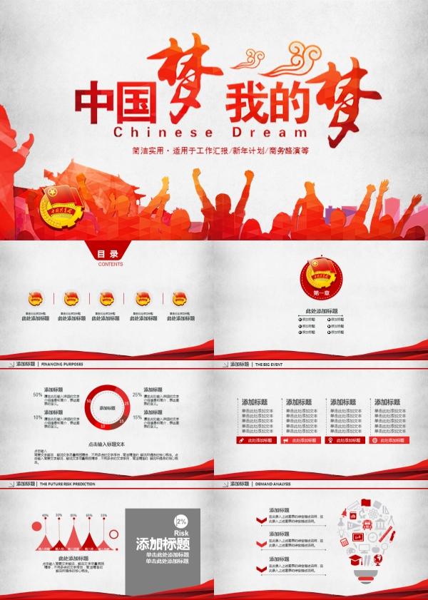 中国梦我的梦工作计划PPT模板