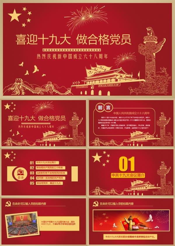 喜迎十九大做合格党员庆祝新中国成立周年PPT模板