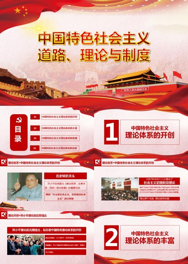 中国特色社会主义道路、理论与制度PPT模板