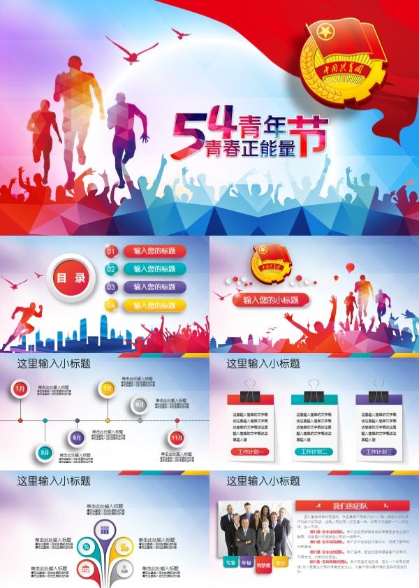 五四青年节青春活力正能量汇报PPT模板