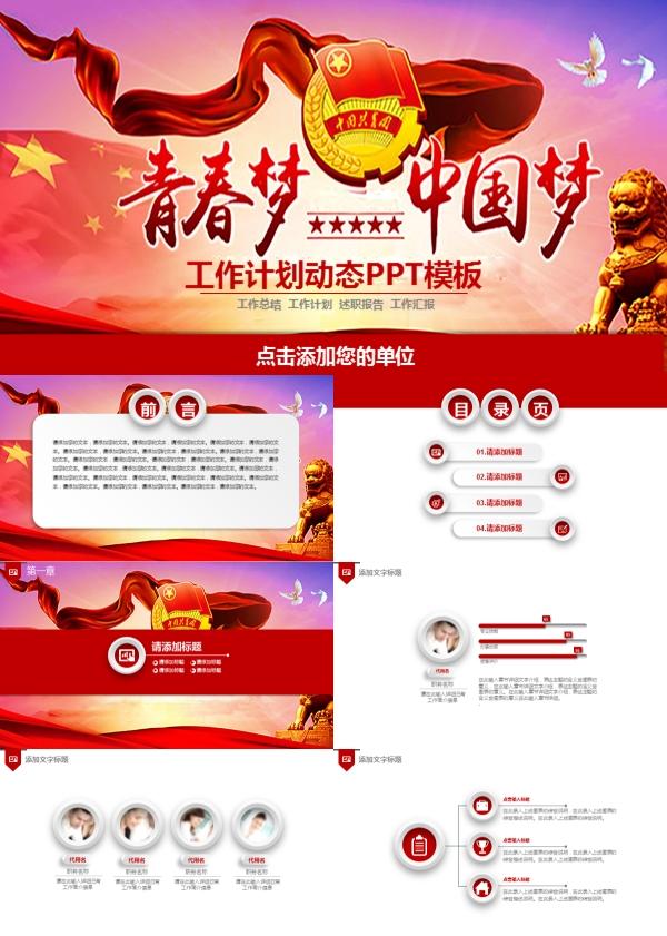青春梦中国梦共青团工作计划PPT模板