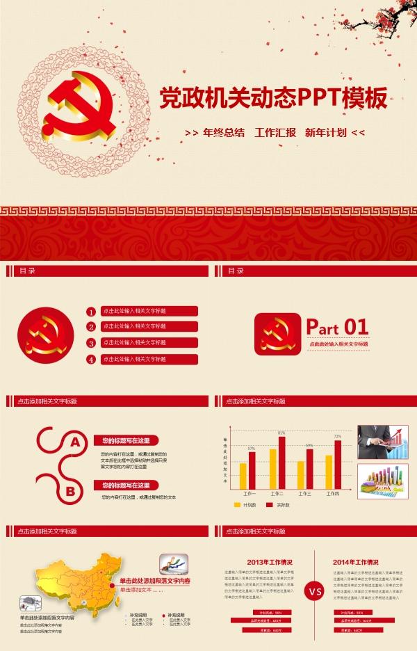 党政机关新年工作计划PPT模板