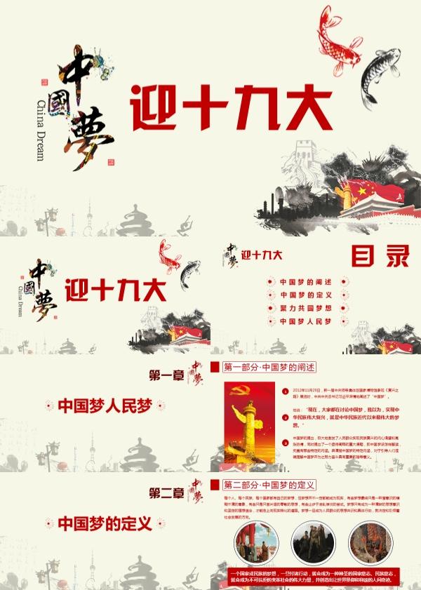 中国梦迎十九大PPT模板
