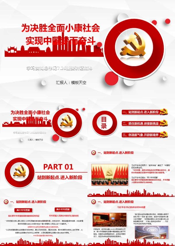 为决胜全面小康社会实现中国梦而奋斗PPT模板