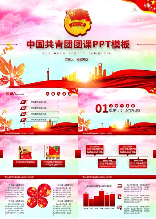 中国共青团团课红色PPT模板