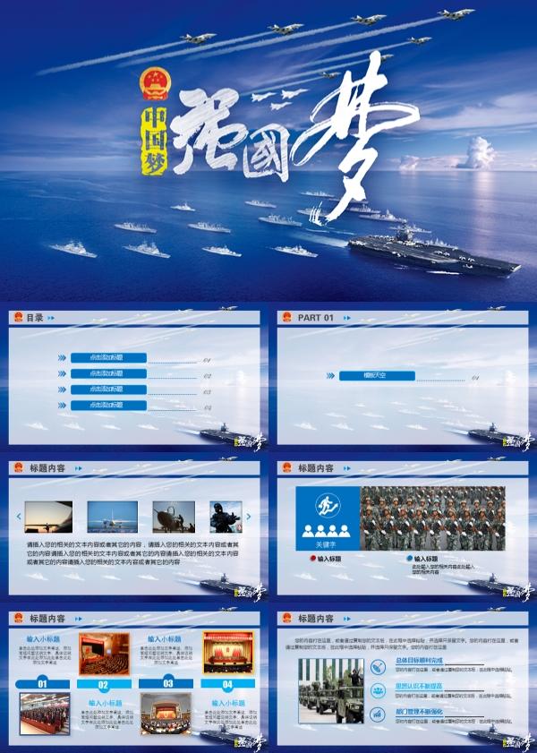 中国梦强军梦党员学习会议PPT模板
