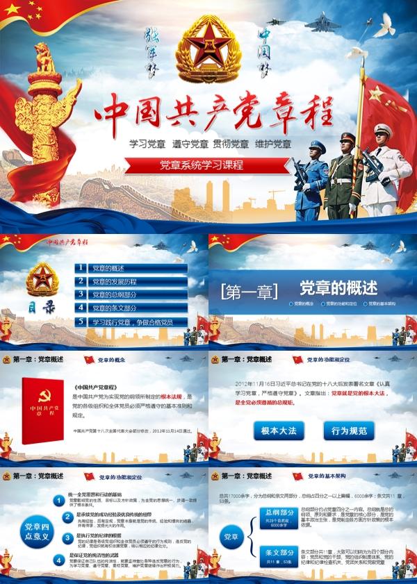中国共产党章程学习之中国梦强军梦PPT模板
