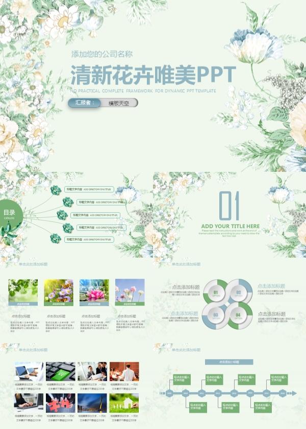 清新花卉唯美PPT模板