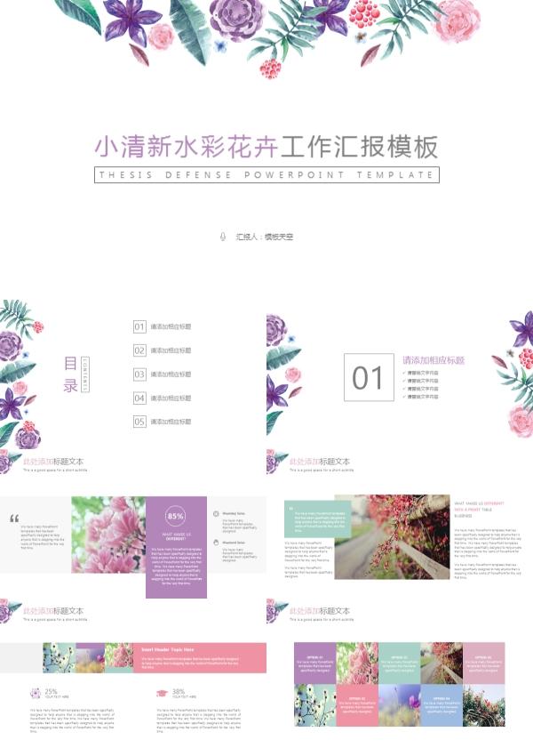 小清新水彩花卉工作汇报PPT模板