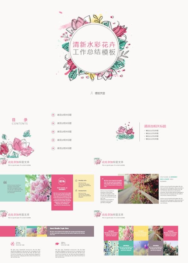 清新水彩花卉工作报告PPT模板