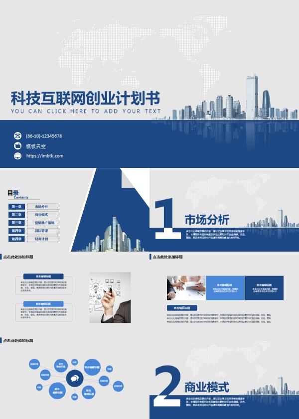 科技互联网企业创业计划书PPT模板