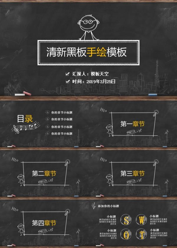 清新黑板手绘教师说课大赛PPT模板