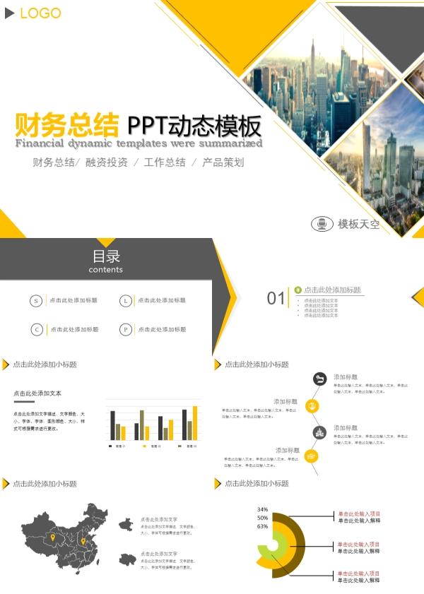 财务总结PPT动态模板