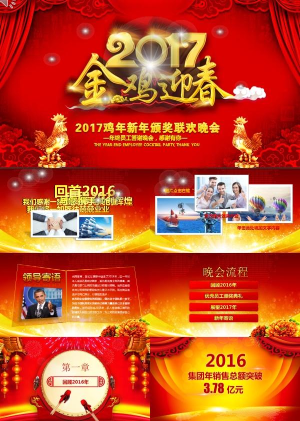 鸡年新年颁奖联欢晚会之年终员工答谢PPT模板