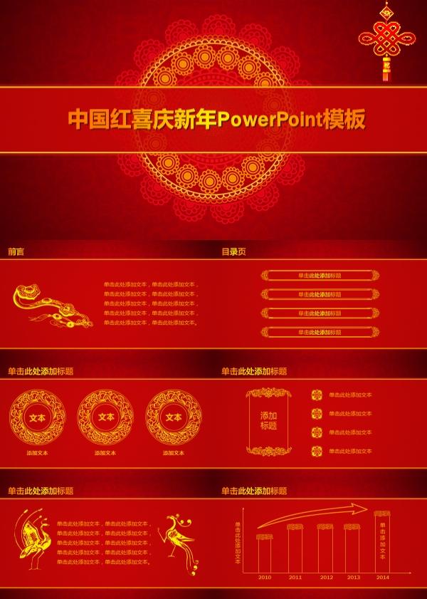 中国红喜庆新年PowerPoint模板PPT