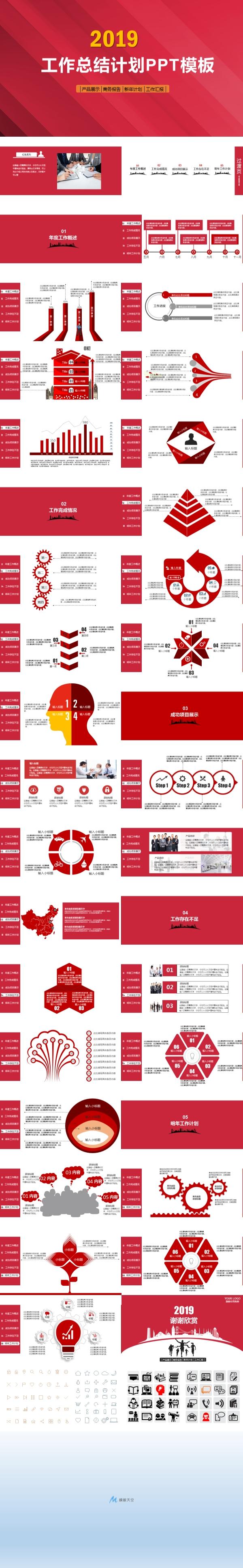 2019红色大气时尚工作总结通用PPT模板