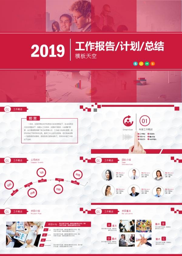 2019红色时尚创意工作汇报PPT模板