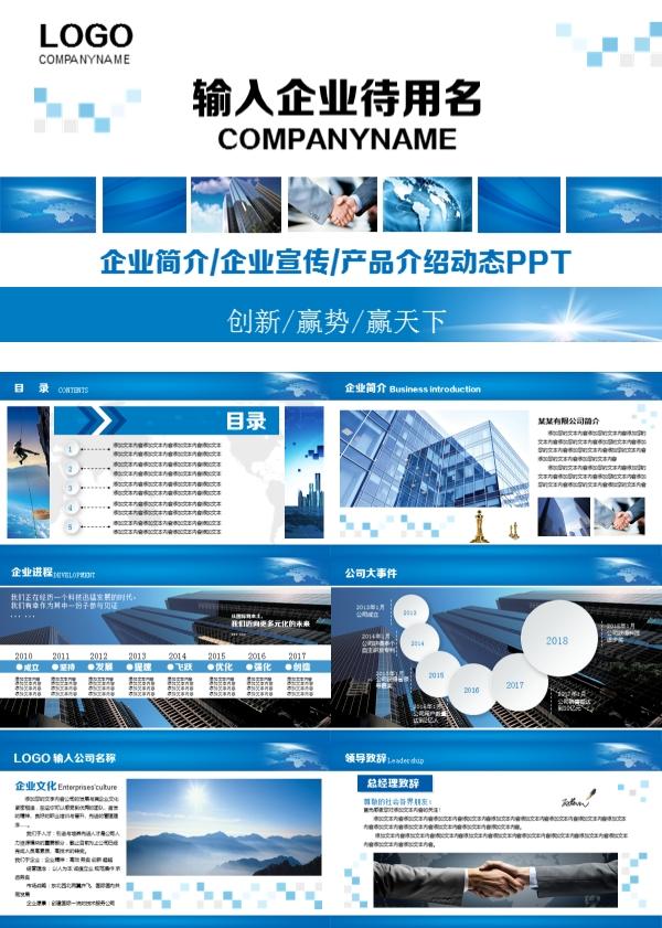 时尚动感的企业宣传介绍PPT模板