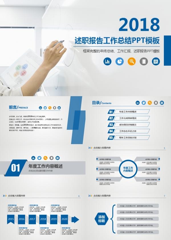 2019简约清新述职报告通用PPT模板