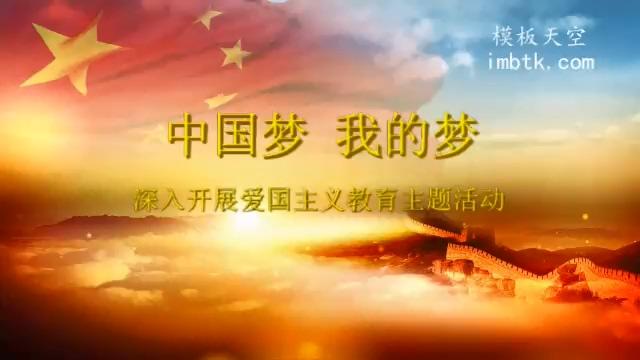 中国梦我的梦爱国主义教育主题活动会声会影模板
