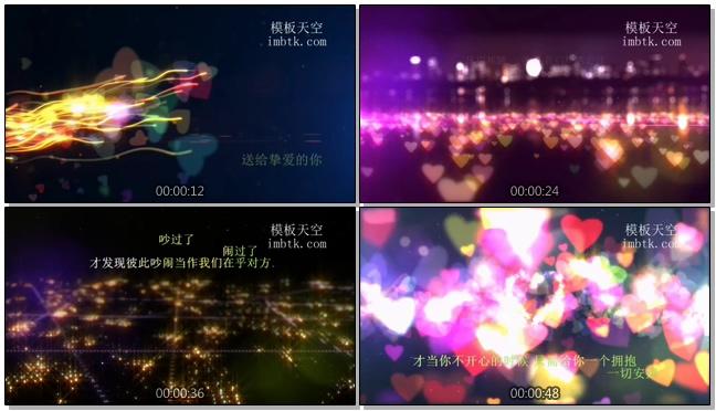 梦幻浪漫的心形烟火生日视频会声会影模板