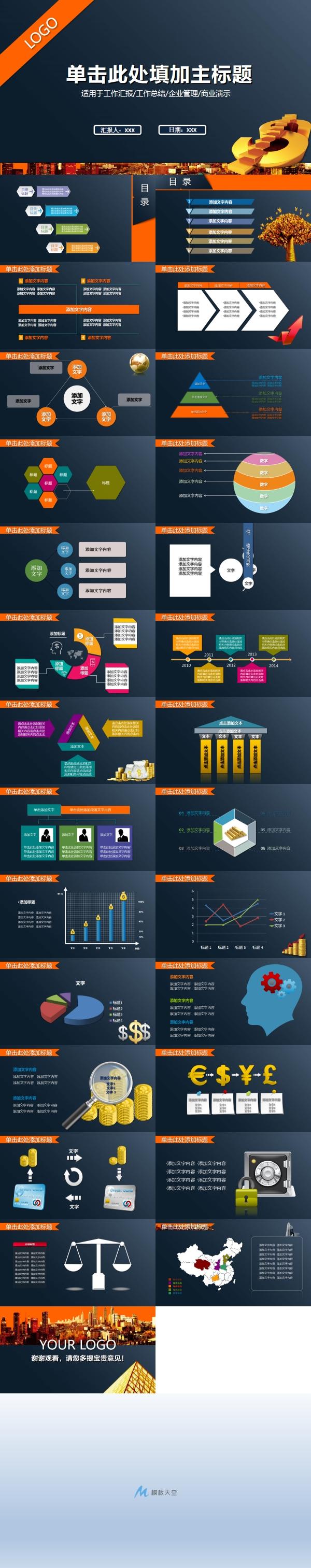绅士风度商务年度总结报告PPT模板