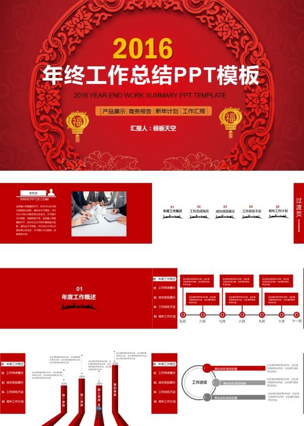 大红喜庆政府通用年度总结PPT模板