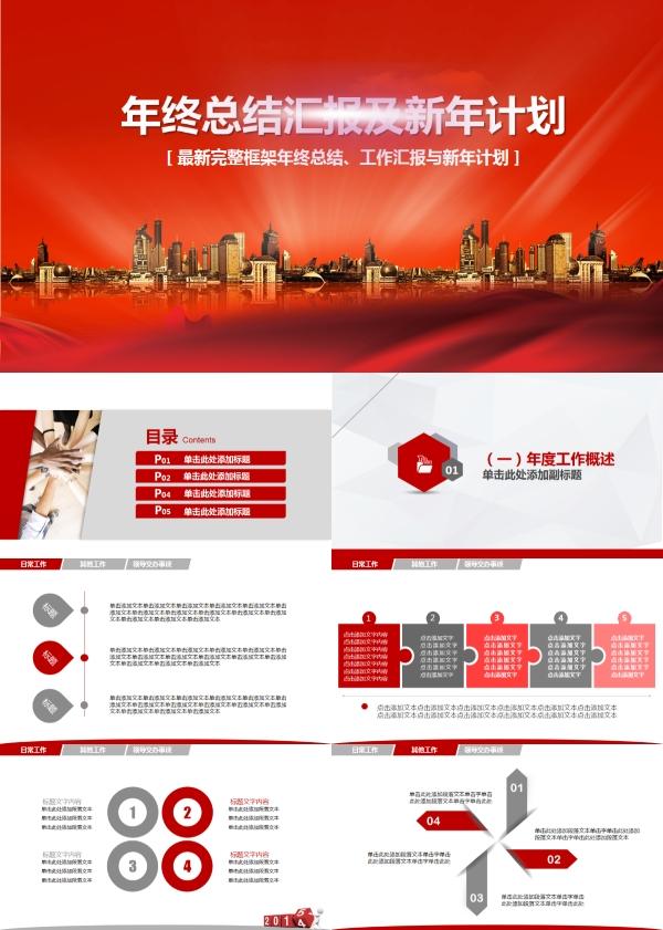 红色商务党政通用年度总结PPT模板