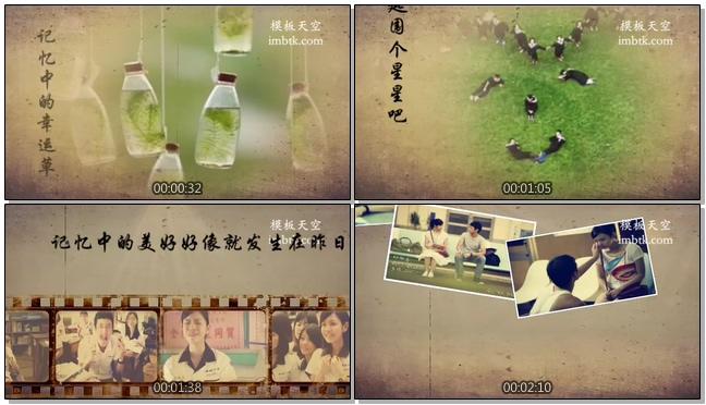 会声会影X10同学毕业相册老照片复古视频模板